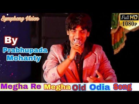 Meghare megha kahija megha romantic song stage show video by Prabhupada mohanty||old odia album HD