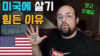 미국이 한국보다 살기 힘든 이유 TOP 5 - 미국생활…