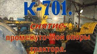 К-701.Снятие- промежуточной опоры трактора.