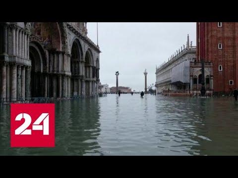Апокалиптическое разорение: наводнение в Венеции уносит человеческие жизни - Россия 24