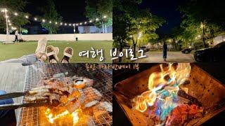 [여행 브이로그] 용인 카라반베이, 서울근교여행, 가족…