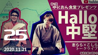 Hallo中堅(20201121) 志らら×こしら