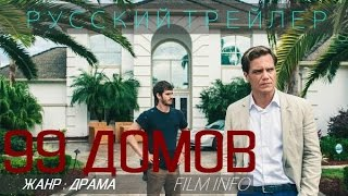 99 домов (2014) Русский трейлер