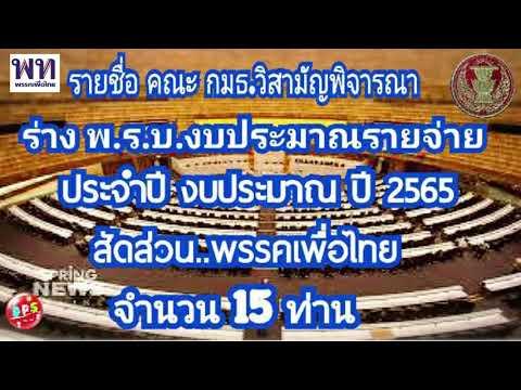 ราชื่อคณะกรรมาธิการพิจารณางบประมาณรายจ่ายประจำปีงบประมาณปี65 สัดส่วนพรรคเพื่อไทย จำนวน 15 ท่าน