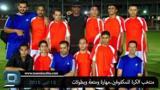 مصر العربية |منتخب الكرة للمكفوفين..مهارة ومتعة وبطولات