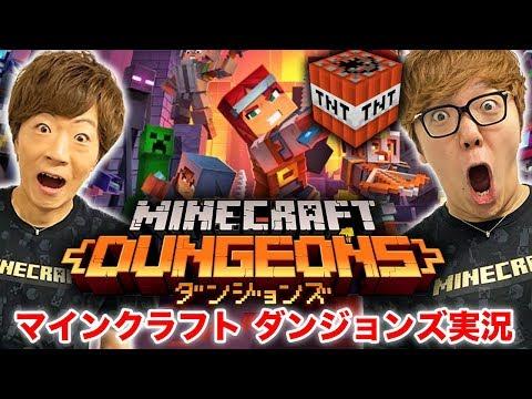 【マインクラフト ダンジョンズ】 世界最速実況でTNTとクリーパーが大爆発www【Minecraft Dungeons】【ヒカキンゲームズ】