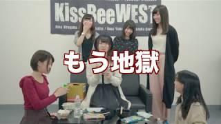 関西を中心に活動するアイドルユニット「KissBeeWEST」メンバーによるYo...