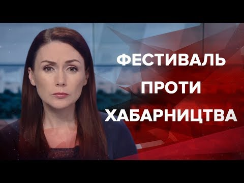 Випуск новин за 19:00: Фестиваль проти хабарництва