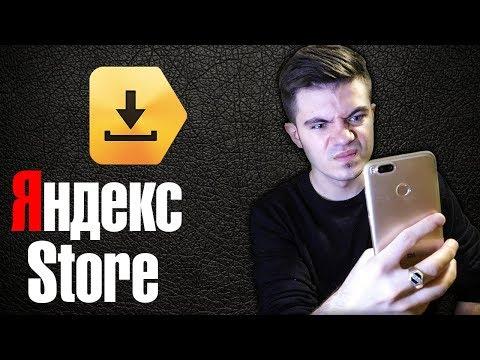 Yandex Store еще жив? Назад в 2014