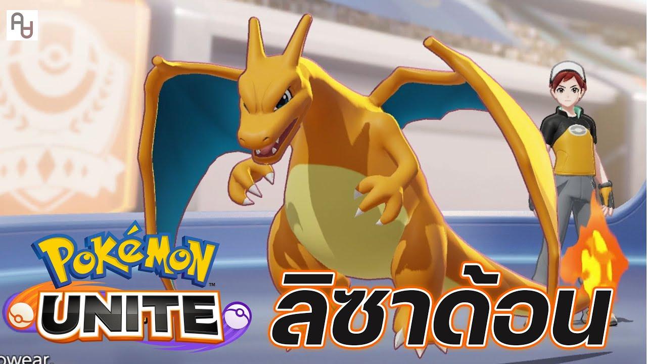 ลิซาด้อน เกมโปเกม่อนโหมด Moba 5v5 - Pokémon UNITE Charizard (Nintendo Swtich) เล่นฟรี