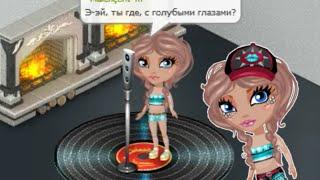 """Выпуск №22♥- Бьянка """"С голубыми глазами"""""""