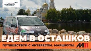 Едем в Осташков по М-11 Москва - Санкт-Петербург! Автопутешествие AUTOGODA для народа