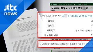 """조국 딸 """"인터넷 백과사전 명예훼손"""" 입학 의혹 글 삭제 요청"""