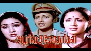 Apoorva Sahodarigal | Suhasini, Urvasi, Radha | Tamil Full Movie
