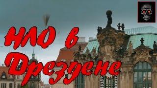 НЛО в Дрездене (летающие пирамиды) [НЛО]