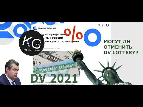 DV 2021 - возросшие шансы на выигрыш и отмена лотереи грин кард, верить или нет. Эмиграция в США