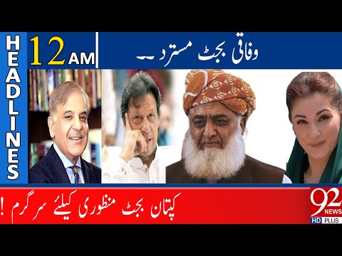 Opposition rejects budget 2021 - 2022    Headlines   12:00 AM   12 June 2021   92NewsHD thumbnail