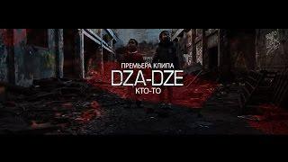 Смотреть клип Dza-Dze - Кто-То