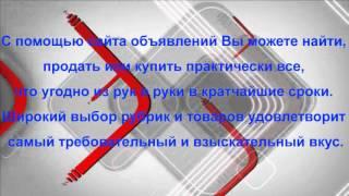 Online -- Портал частных объявлений Баку  http://azadv.info/(, 2013-05-15T09:59:46.000Z)