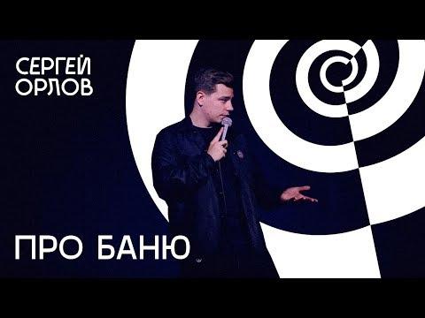 """Сергей Орлов -  """"Про баню"""""""