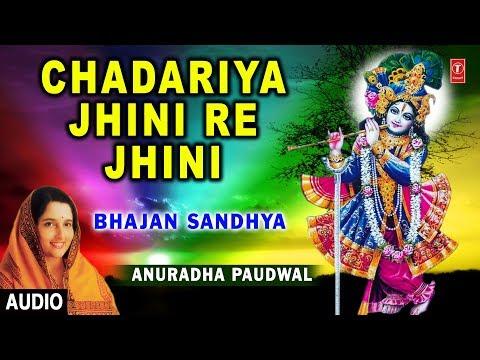 Chadariya Jhini Re Jhini I Krishna Bhajan I ANURADHA PAUDWAL, Full Audio Song, Bhajans Sandhya Vol.1