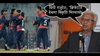CP gajurel dominating Nepali Cricket Team | EuropeNepal.Net