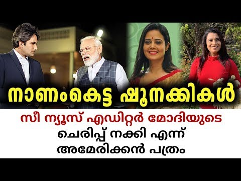 American Newspaper's remarks about Indian News Media | Modi BJP | Malayalam News | Sunitha Devadas