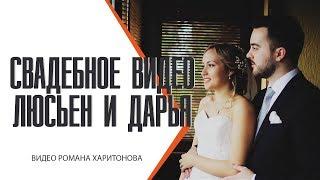 Свадебное видео. Люсьен и Дарья. Свадьба в Эльдорадо г.Энгельс. Видео Романа Харитонова