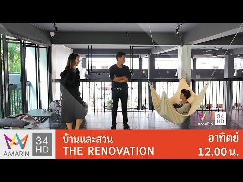 ย้อนหลัง บ้านและสวน The Renovation lll : ล้านนา Revolution 26  ก.พ. 60 (2/3)