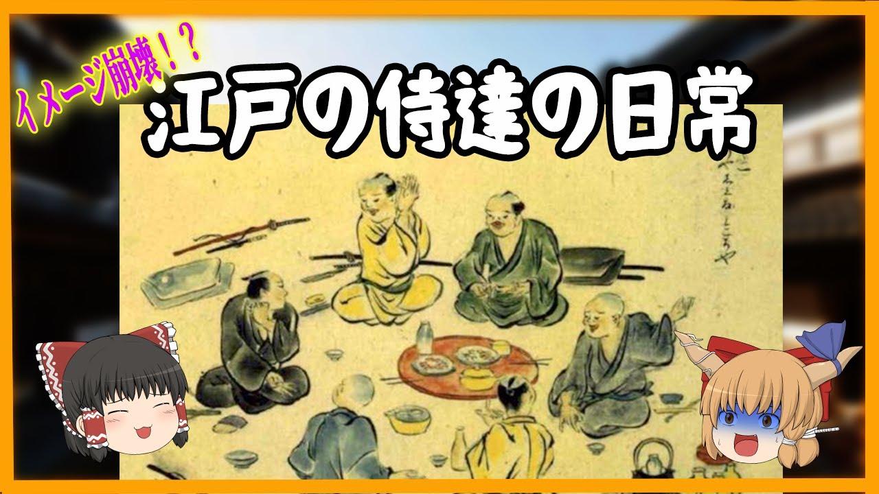 【ゆっくり歴史解説】イメージ崩壊? 江戸時代の侍の日常