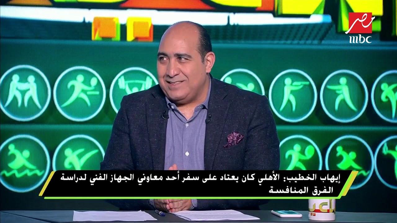 خالد بيبو : الأهلي لم يدافع ولم يهاجم أمام صن داونز