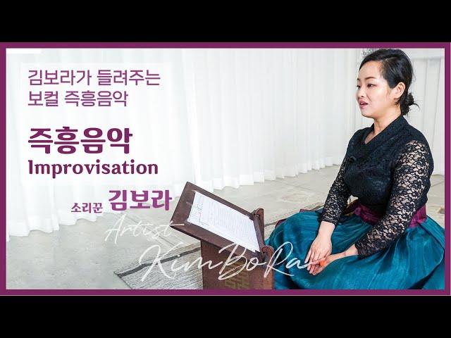 정가 예인 '김보라'가 들려주는 '즉흥음악' / Jungga Artist 'Kim Bo ra', 'Improvisation'