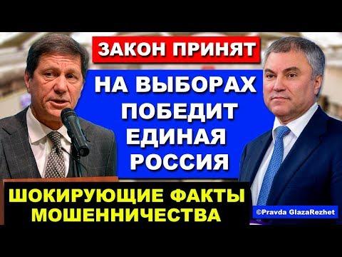 Мошенничество Единой России