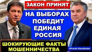 Мошенничество Единой России - выиграть выборы они решили электронно  | Pravda GlazaRezhet