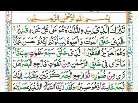 Learn Quran Reading Very Simple and Easy : Surah 67 Al Mulk