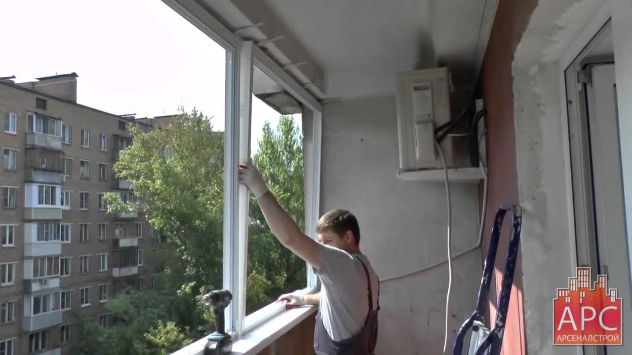 Технология остекления балкона раздвижными алюминиевыми окнам.