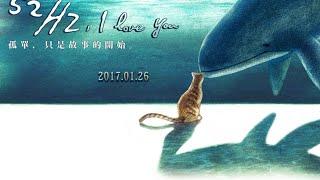52Hz, I love you概念篇:孤單,只是故事的開始......