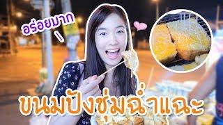 พาไปร์ทไปกินปังย่างหวานชุ่มฉ่ำแฉะ (Kaykai&Sprite)