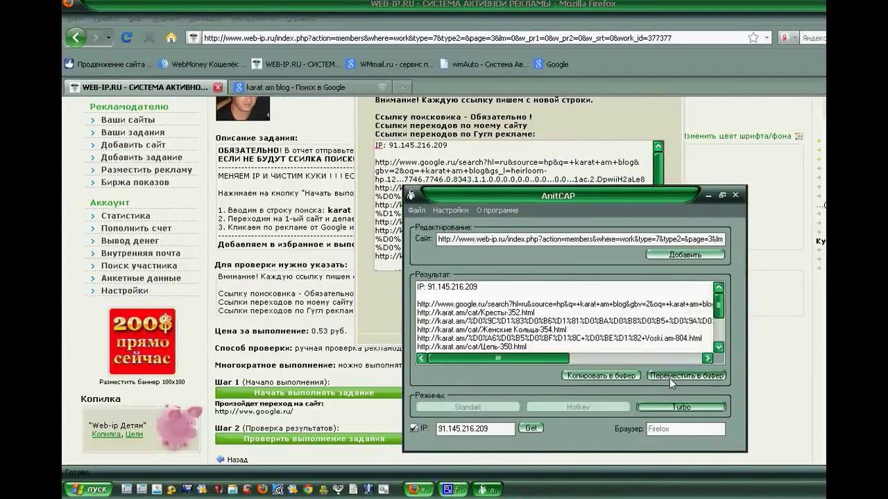 Заработок на Автоматических Выполнениях Заданий |  Программа Выполнения Заданий на всех Почтовиках