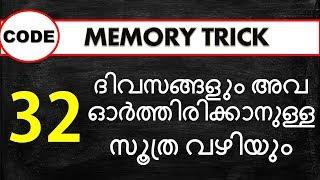 സൂത്ര വഴി Trick To Remember 32 Days Memory Code By Gurukulam PSC Coaching Classess screenshot 3