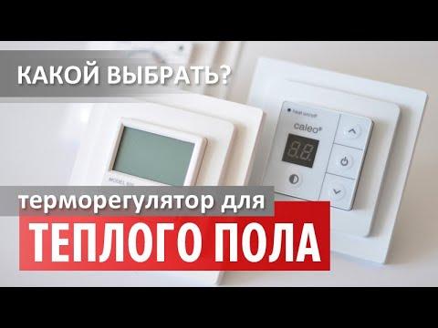Терморегулятор для теплого пола. Какой выбрать?