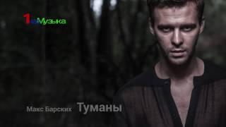 Макс Барских - Туманы - 1 час