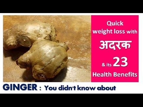 GINGER : वजन आसानी से घटाये & 23 Health Benefits | Weight loss with GINGER Benefits