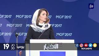 جلالة الملكة رانيا العبدالله تشارك في افتتاح منتدى مسك - (15-11-2017)