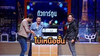 HOLLYWOOD GAME NIGHT THAILAND S2  6  61