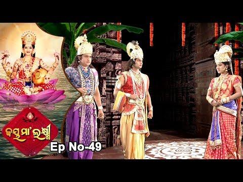 Jai Maa Laxmi | Odia Mtholgical & Devotional Serial | Full Ep 49