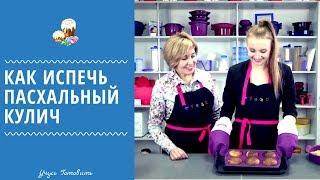 Пасхальный кулич|Простой рецепт куличей|Учусь готовить