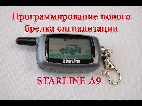 Как привязать брелок к сигнализации старлайн а9