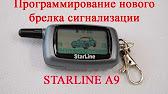 4 янв 2014. Установка сигнализации starline (старлайн). Установка сигнализации своими руками. Проверка работы сигнализации. Проверка работы брелка сигнализации. Сборка сигнализации старлайн. Скачать или посмотреть схему установки старлайн (starline) тут я снял видео как в сервисном.