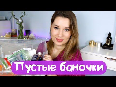 ПУСТЫЕ БАНОЧКИ / МНОГО ФАВОРИТОВ